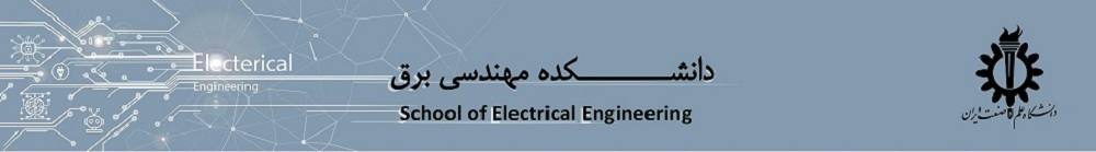 School of Electrical Engineering